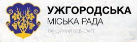 Офіційний сайт м. Ужгорода та Ужгородської міської ради